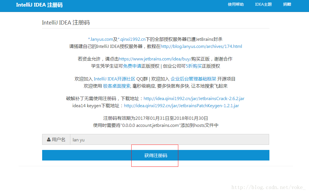 IntelliJ IDEA license server - Gooiem的个人页面- OSCHINA