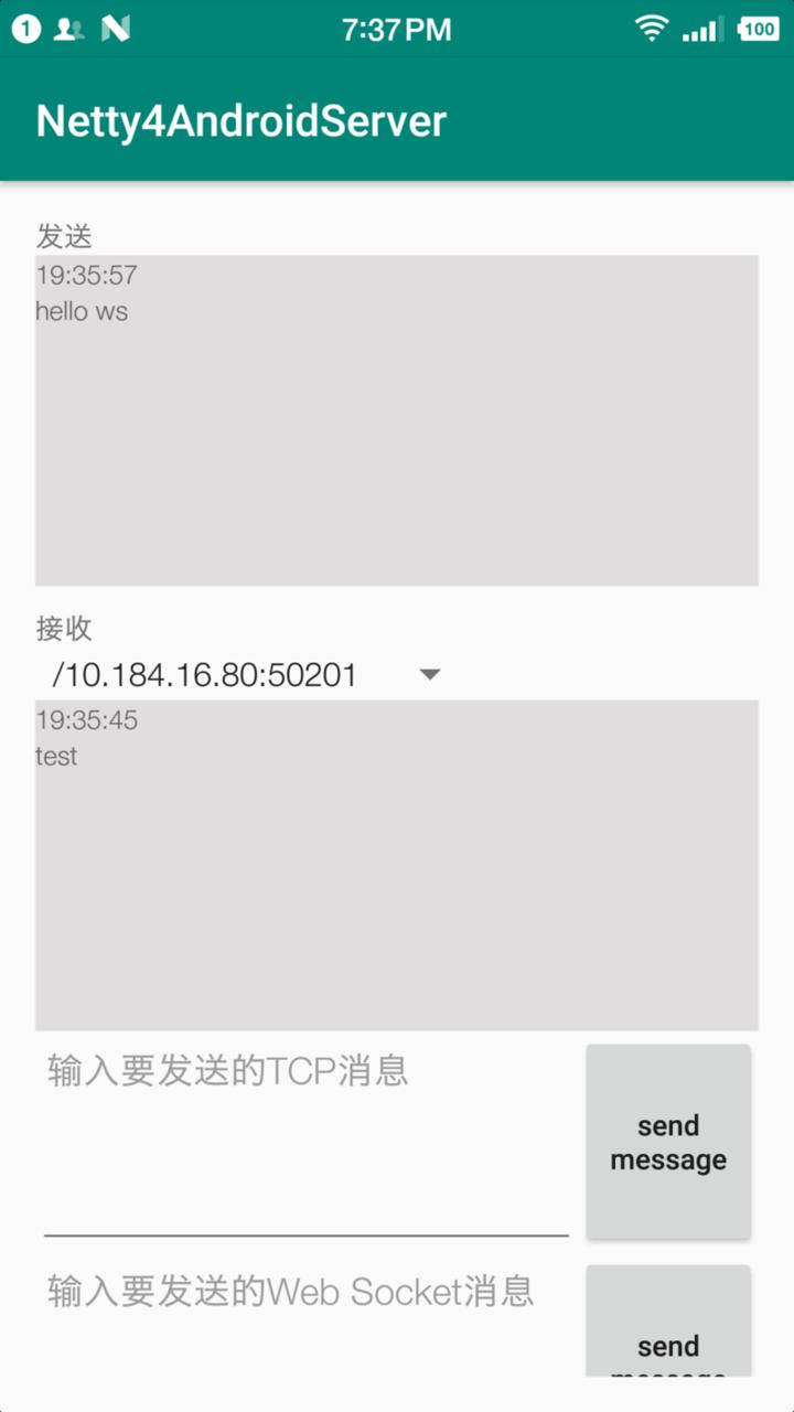 Netty实现安全Socket通信- xxggy的个人页面- OSCHINA
