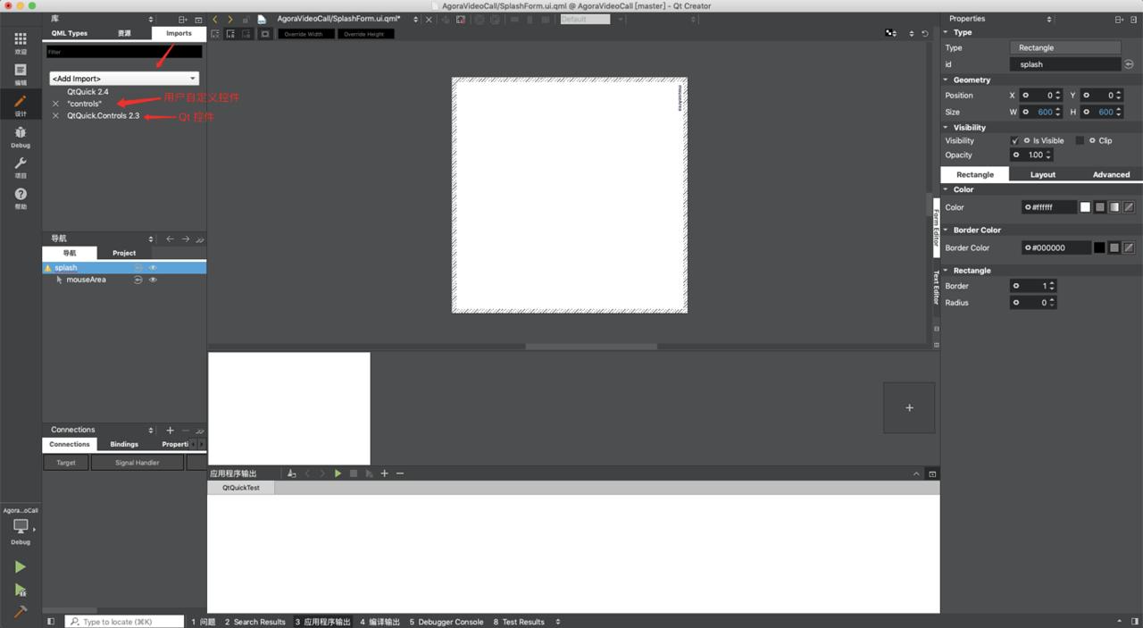 qt之qml简单示例并加载到C++程序中,视图、场景、项、撤消、重做