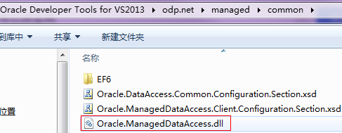 在 NET中使用System Data OracleClient库连接Oracle数据库的
