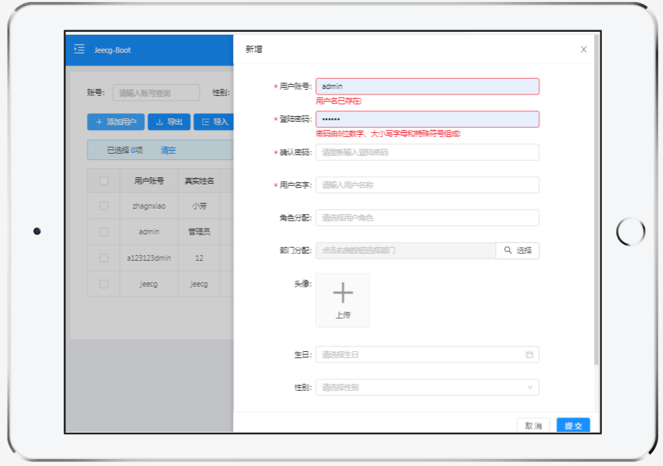 JeecgBoot 2.4.3版本发布,企业级低代码平台(图17)