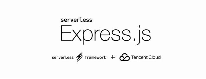 腾讯云函数已支持一键部署 Express.js 应用