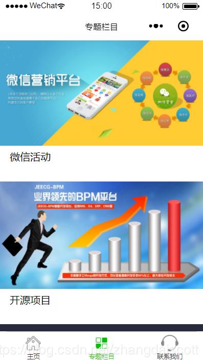 小程序官网 CMS 开源项目出炉,Weixin-App-CMS 1.0 版(图2)