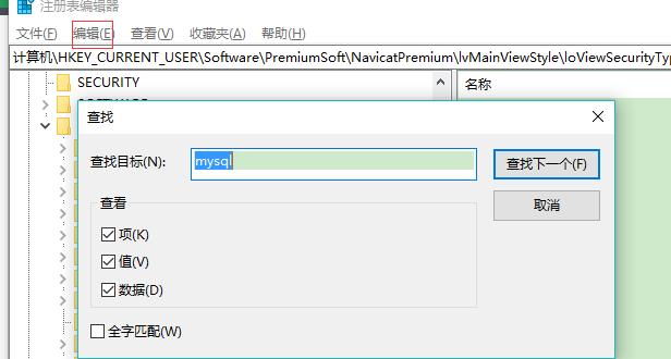 完全卸载MySQL 与重装插图(5)