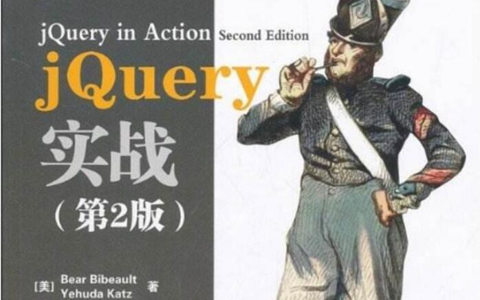 编程学习读书笔记之jQuery函数应用学习心得(图)