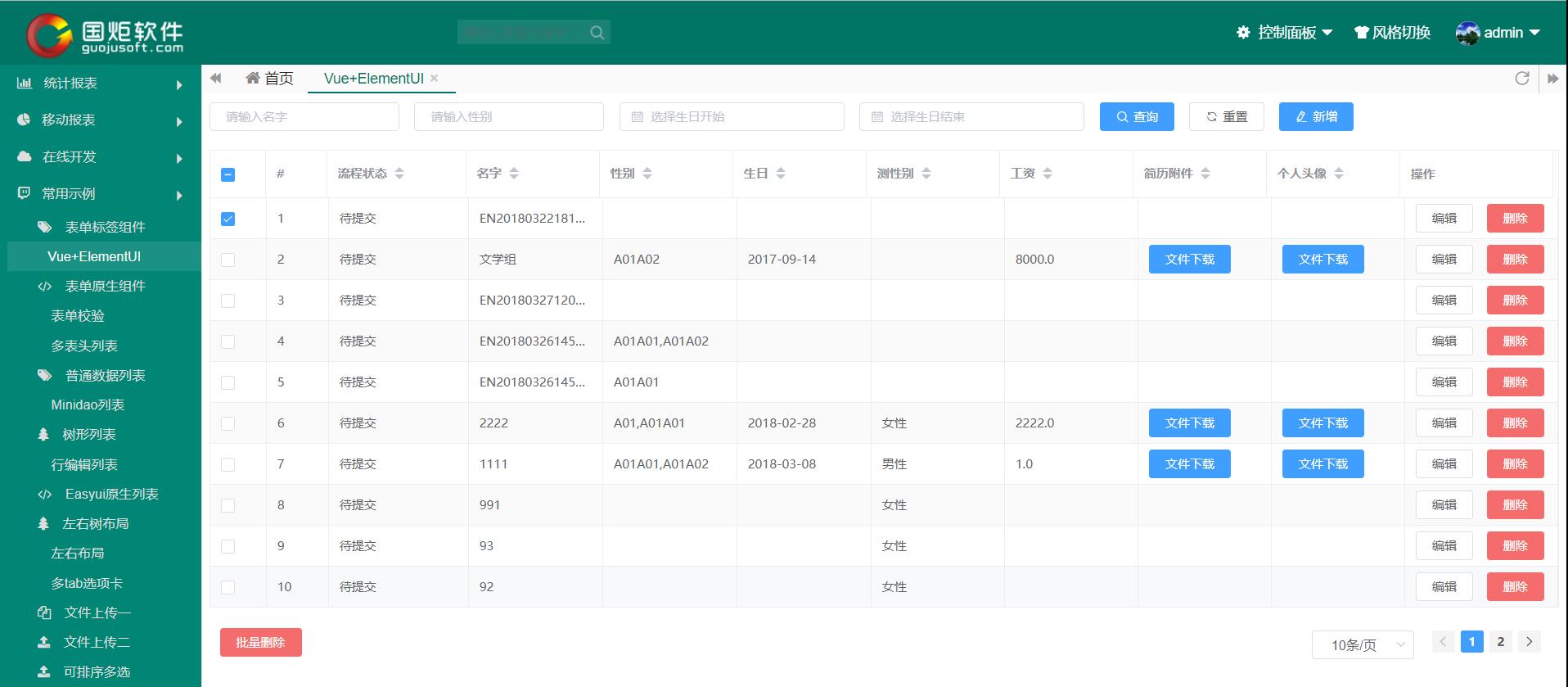 JEECG 4.0 版本发布,JAVA快速开发平台(图6)