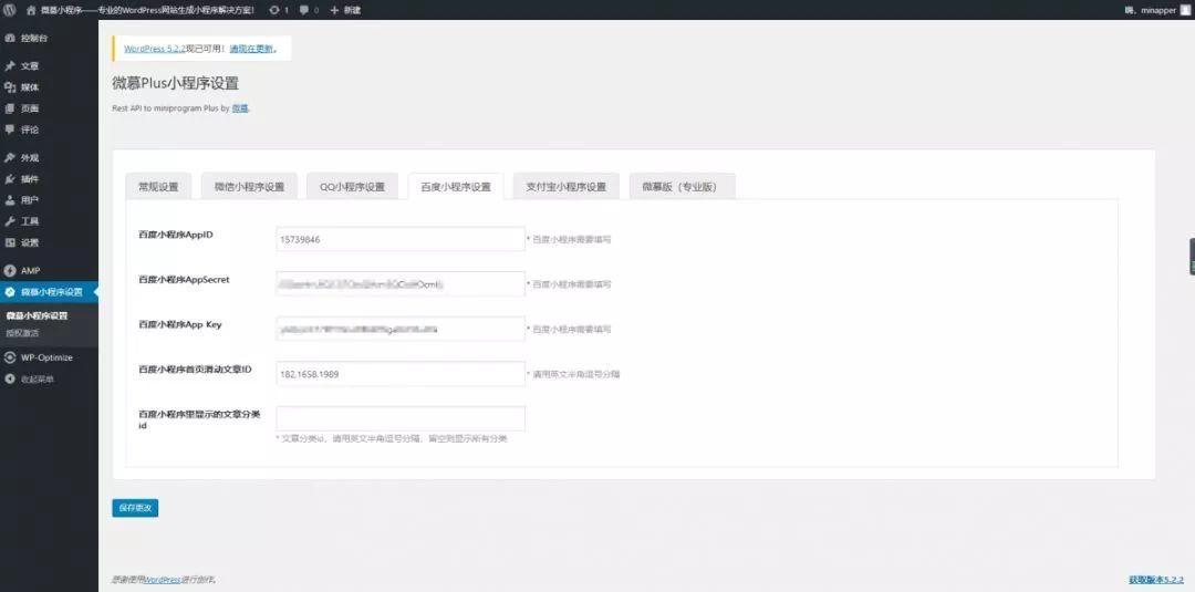 微慕小程序增强版正式上线,支持快速生成微信、百度、QQ、支付宝及头条小程序!