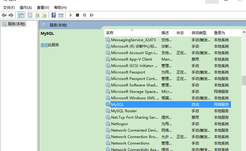 完全卸载MySQL 与重装插图