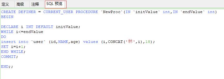 MySQL 存储过程 自定义函数插图(8)