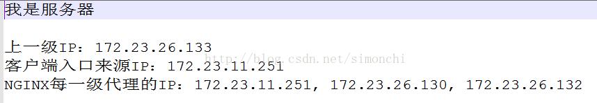 【Nginx】Nginx多级代理,获取客户端真实请求IP以及每级代理IP