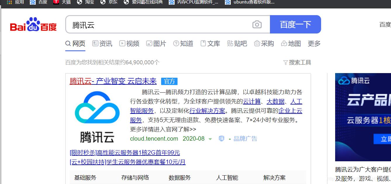 腾讯云服务器的购买、注册和登录