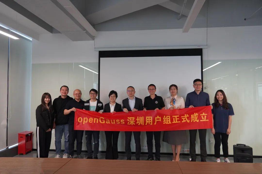 openGauss 首个城市用户组正式成立
