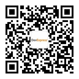 DevExpress中文网微信