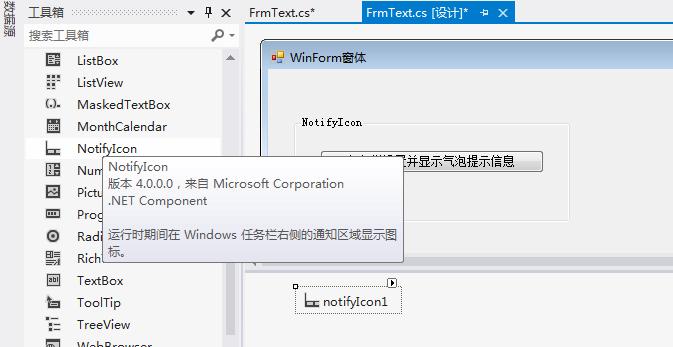 WinForm控件之【NotifyIcon】