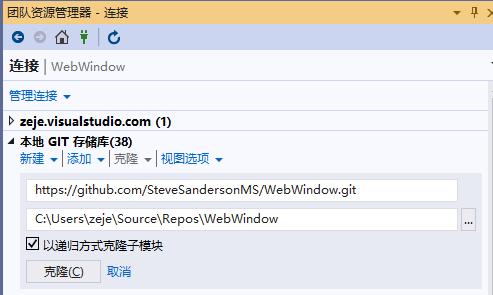克隆 Web Window源码