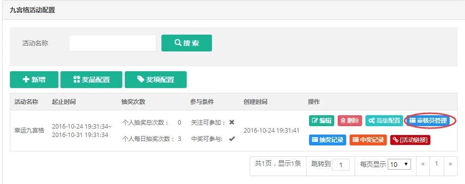 秋日上新!H5活动之家营销平台升级大盘点!(图10)