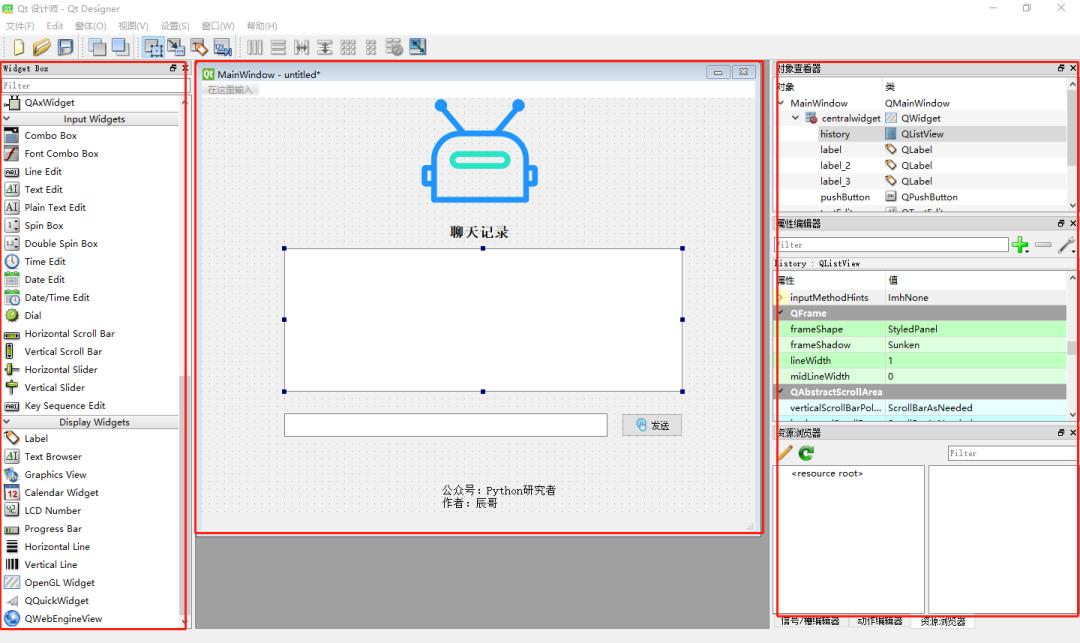 打造一个window桌面应用:在线聊天对话机器人