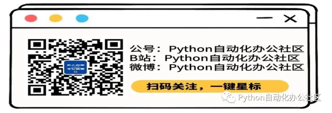 自動化 python excel
