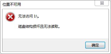 移动磁盘无法访问磁盘结构损坏且无法读取,里面的文件如何恢复