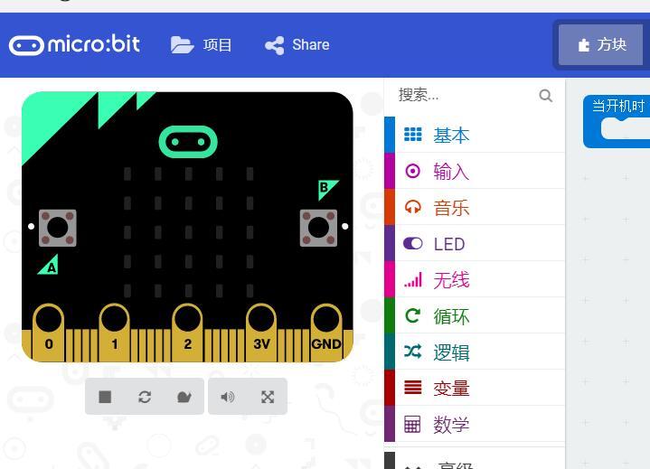 MakeCode图形化编程语言学习笔记:micro:bit编程练习题[图]