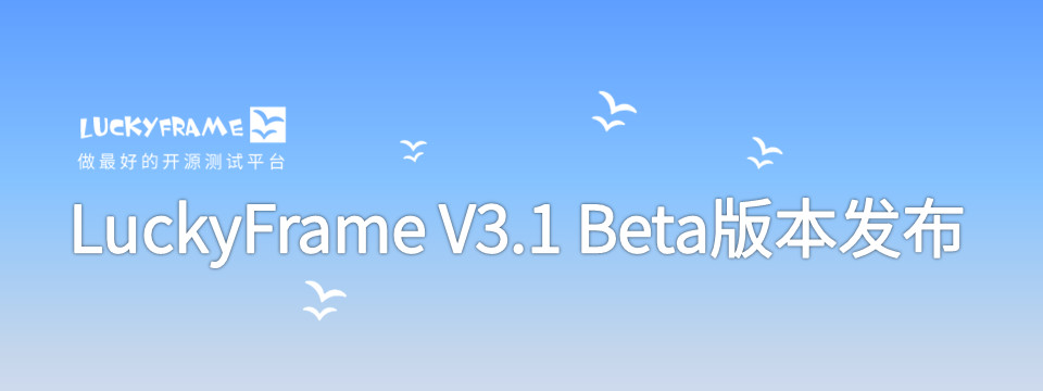 LuckyFrame v3.1 Beta 发布,一站式自动化测试平台