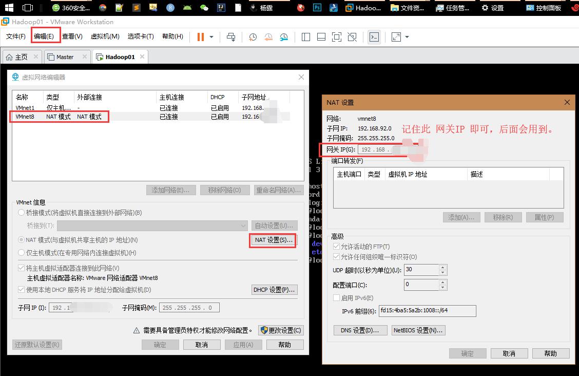 基于VMware虚拟机的CentOS7 的 IP 自更新改为固定不变详细