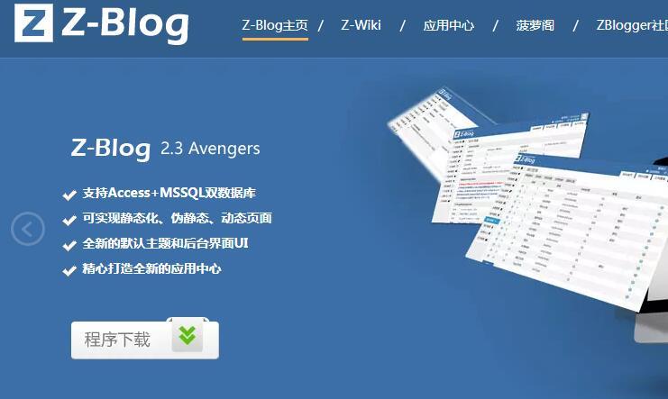 Z-Blog2.3Avengers测试完善后将带来博客网站的革命性突破[图]