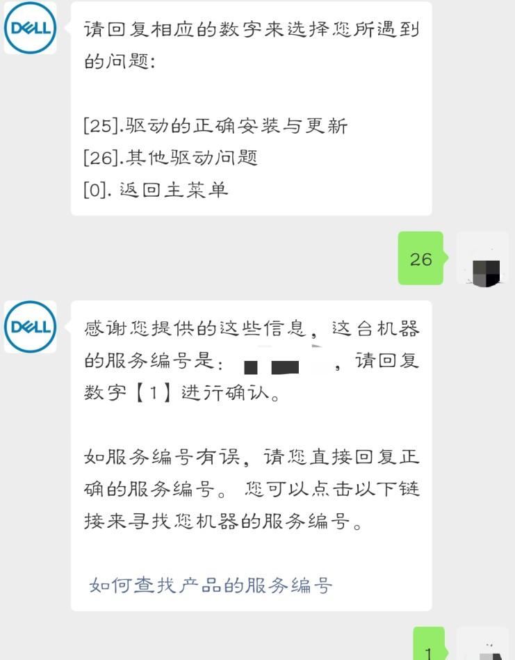 Dell G7 指纹识别设备- Goodix fingerprint 失效官方解决办法(图文