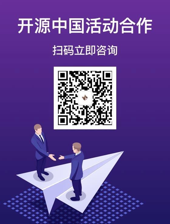 开源中国活动合作