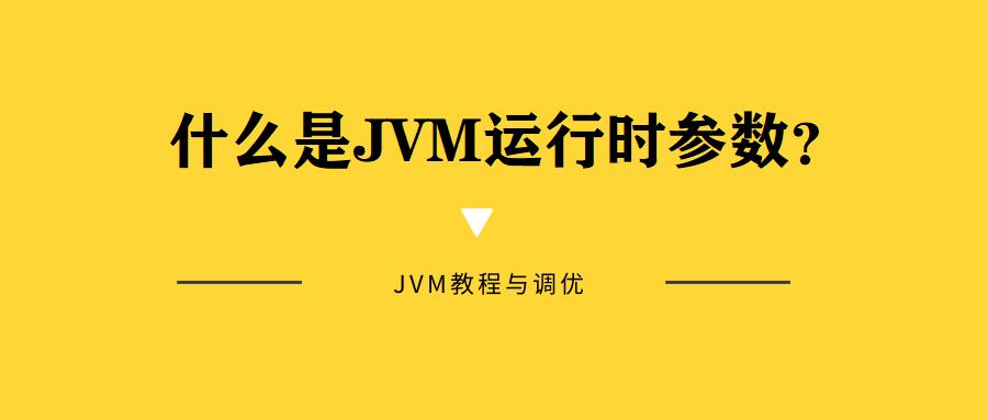 什么是JVM运行时参数?