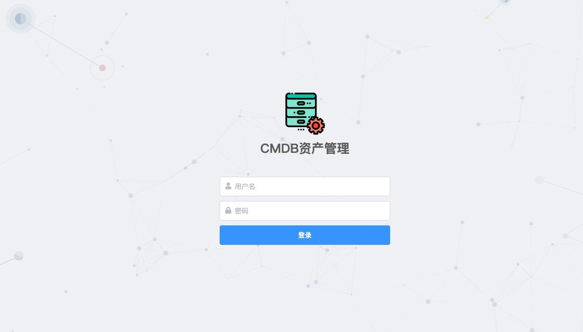 cmdb 资产管理系统(待更新)