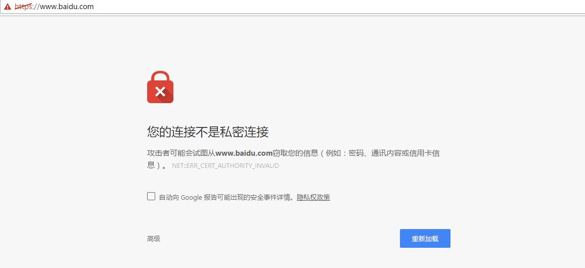 Web安全之BurpSuite抓取HTTPS请求