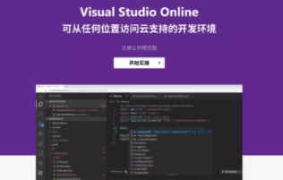 Visual Studio Online 上线