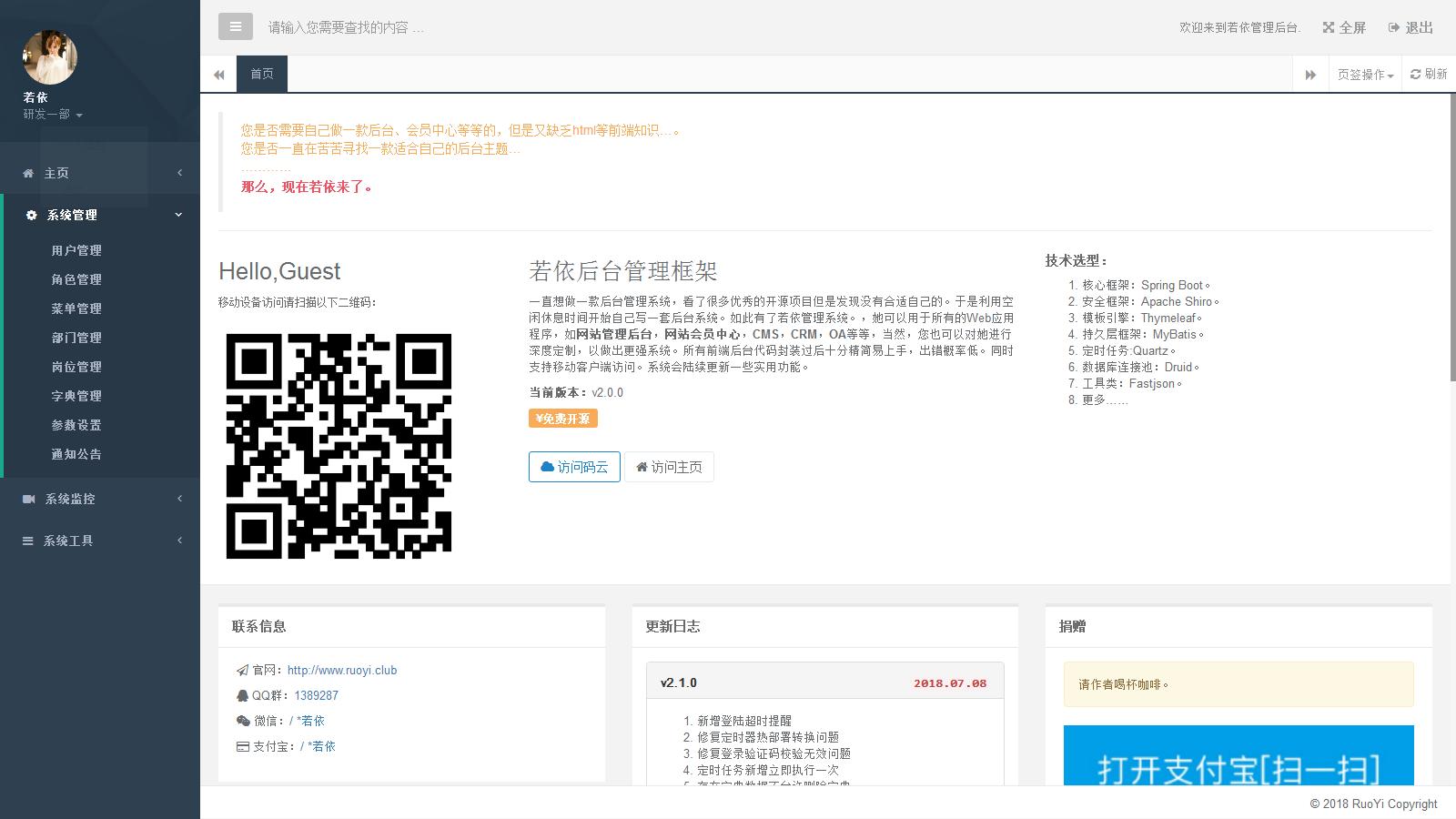 码云7月新增GVP(最有价值)和 1000Star 项目!-Gitee 官方博客