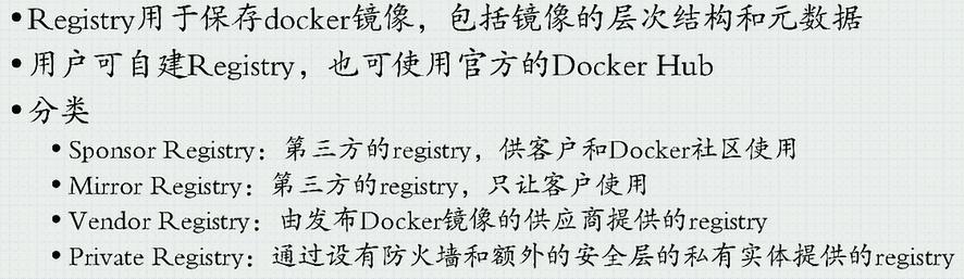 9、Docker私有registry
