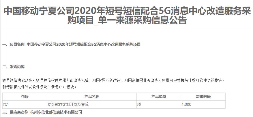 动态 | 宁夏移动短号短信配合5G消息中心改造服务采购