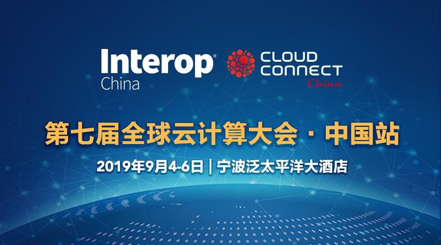 第七届全球云计算大会·中国站9月宁波举办