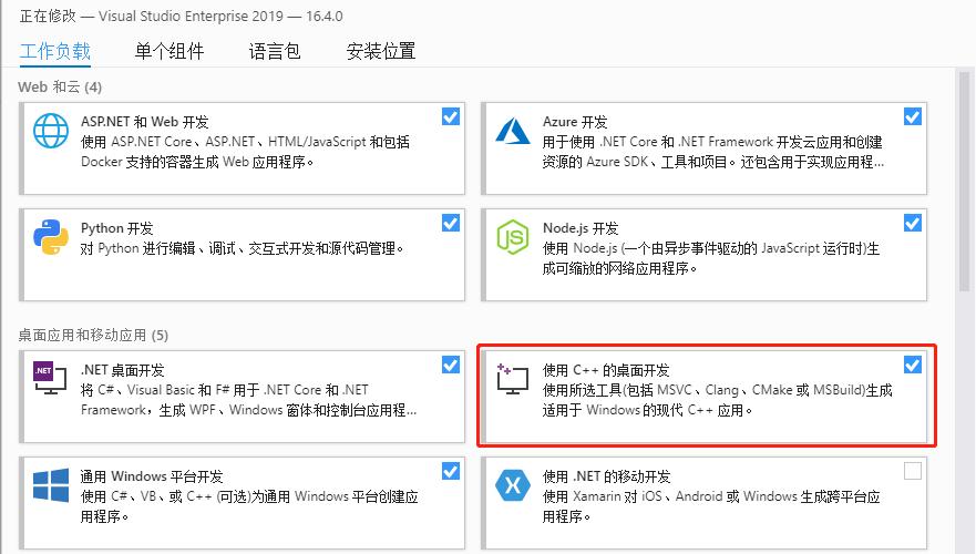 安装 C Plus桌面开发支持