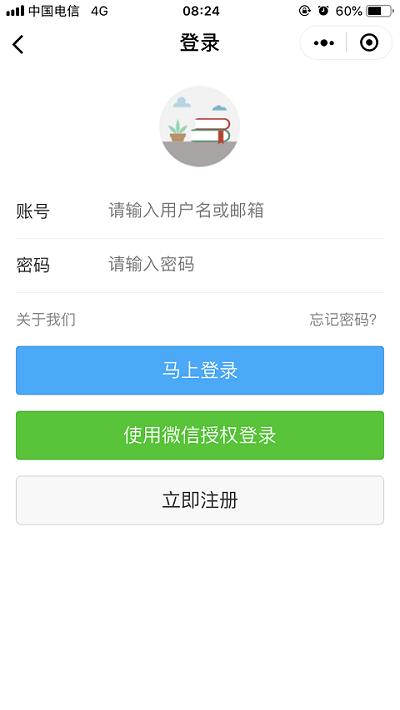关于BookChat微信小程序 - 图9