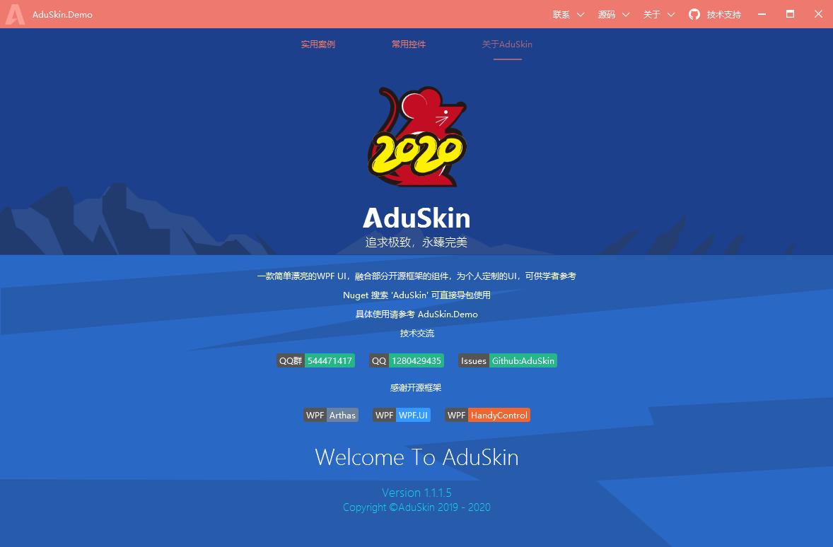 AduSkin