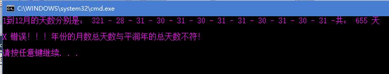 C语言 输入某月某日,判断这一天是这一年的第几天
