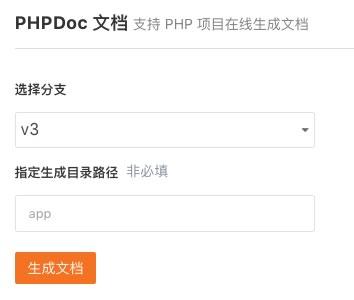 码云推出免费 PHPDoc 在线文档生成和托管服务-Gitee 官方博客