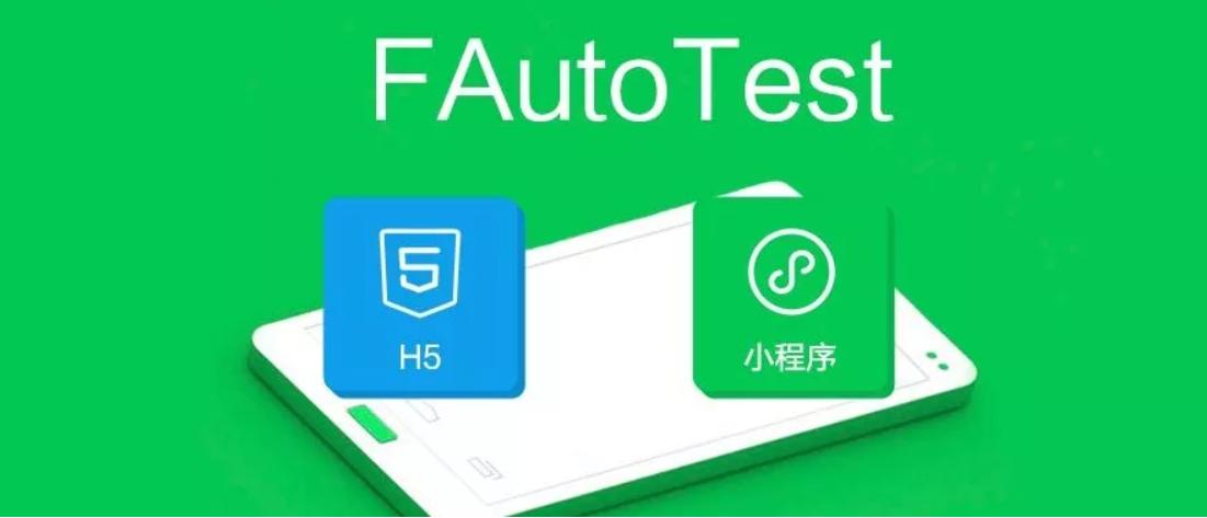 腾讯开源 UI 自动化测试框架 FAT,覆盖微信 H5 与小程序