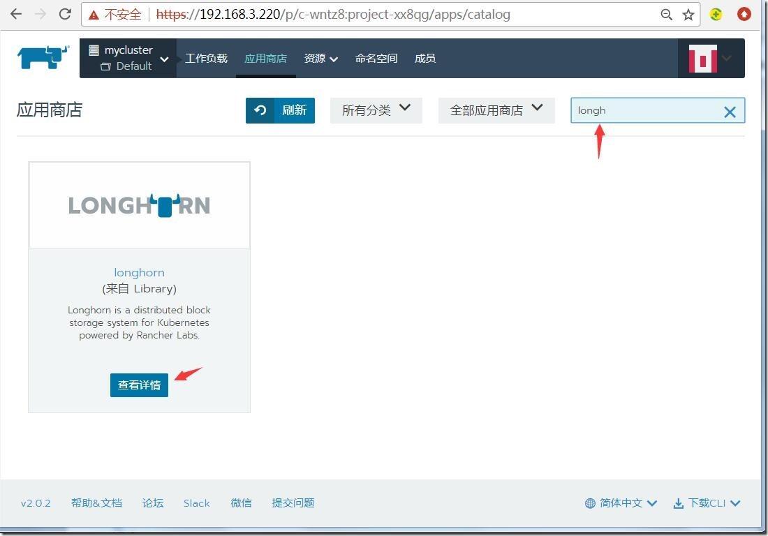 图04-在项目default中的应用商店中,启动longhorn应用