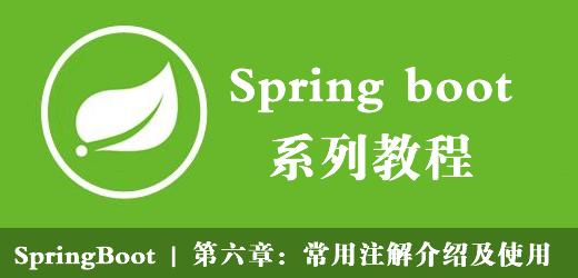 SpringBoot | 第六章:常用注解介绍及简单使用