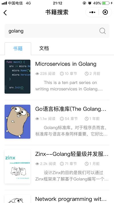 关于BookChat微信小程序 - 图16