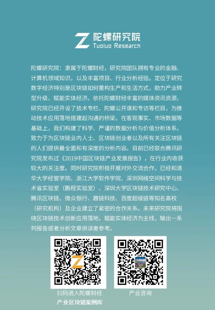 云象X陀螺产业区块链案例报告 | 基于区块链的金融产品全生命周期管理平台