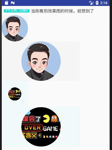 android 通过修改图片像素实现CircleImageView