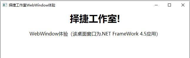 Zeje Web Window App效果