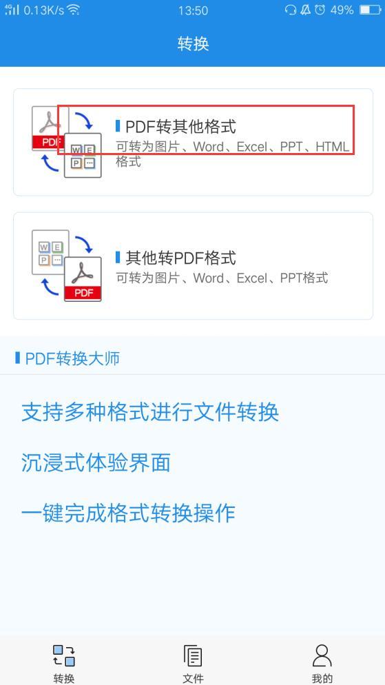 PDF如何转换成TXT文档,PDF转TXT的方法- hudun666的个人空间